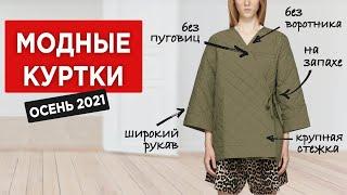 ТОП 9 модных КУРТОК на осень 2021 Как выбрать актуальную куртку на сезон осень зима 2021 2022