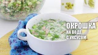 Окрошка на воде с уксусом — видео рецепт