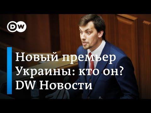 Алексей Гончарук теперь самый влиятельный человек в Украине после Зеленского. DW Новости (29.08.19)