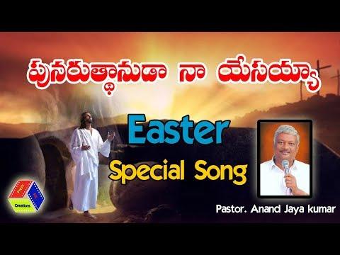 పునరుథ్ధానుడా Easter Special Song 2018 || Pastor Anand Jaya Kumar || Hosanna Ministries - Nellore.