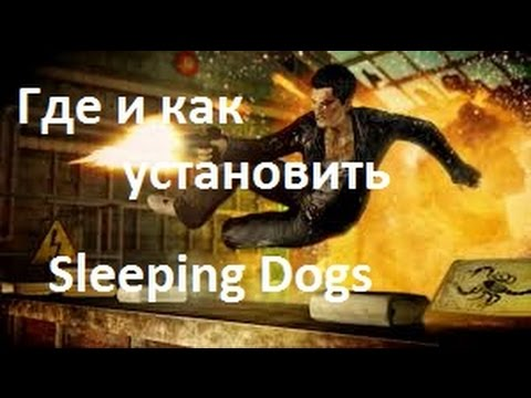 Где и как скачать игру Sleeping Dogs