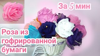 РОЗОЧКА ИЗ ГОФРИРОВАННОЙ БУМАГИ ЗА 30 РУБ.! Как сделать розу из гофрированной бумаги за 5 минут.