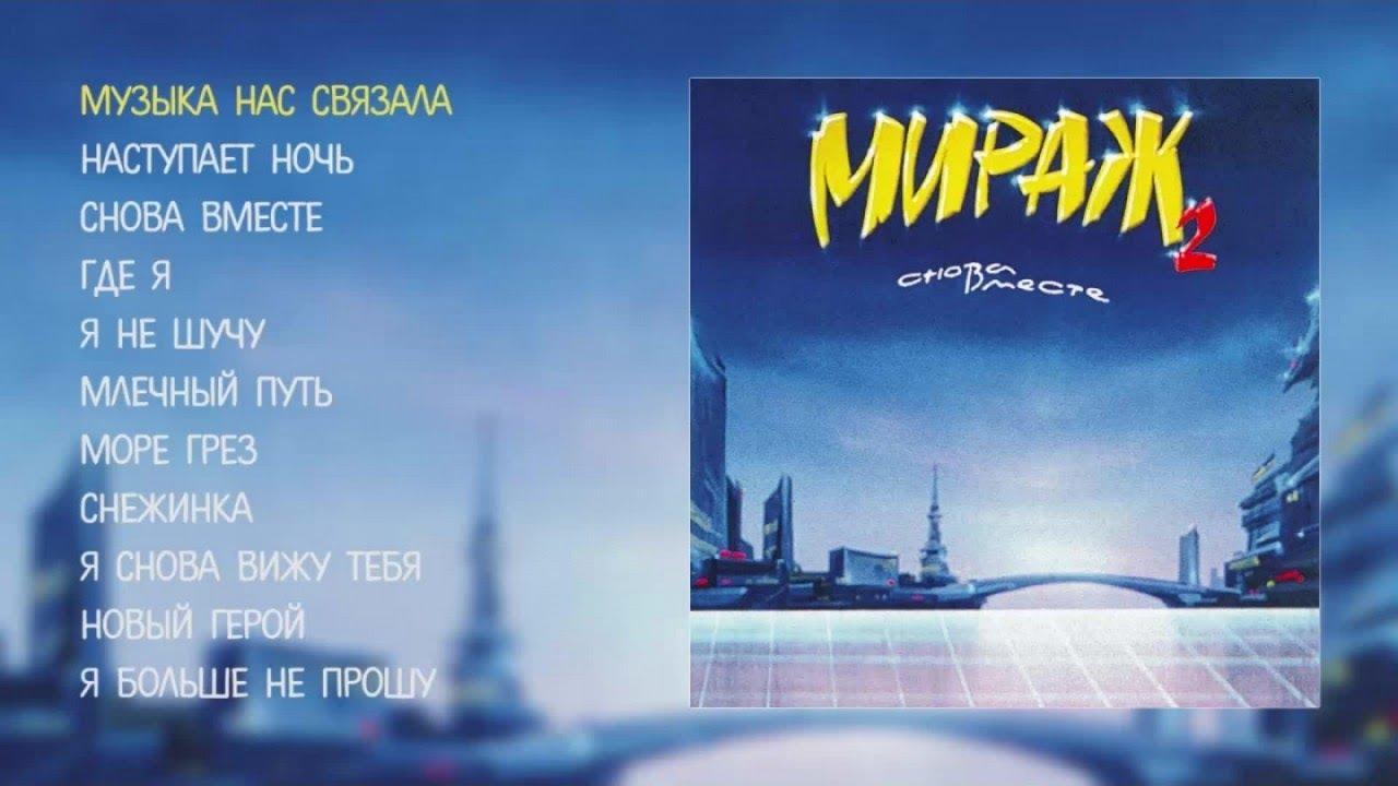 Мираж - Снова вместе (official audio album)   мираж все песни слушать 80 е годы концерт альбом смотр