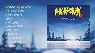 Download Мираж - Снова вместе (official audio album) Mp3 and Videos