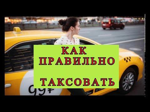 Как надо работать в такси чтобы заработать