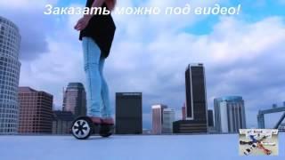 Гироскутер купить в волгограде(, 2017-06-13T03:30:44.000Z)