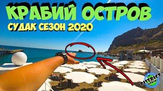 КРЫМ - СУДАК сегодня. Крабий остров (пляж Мохито) Отдых в Крыму 2020 | Пляж, который стоит посетить!