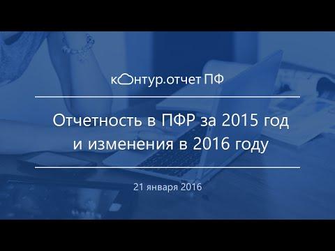 Отчетность в ПФР за 2015 и изменения 2016 года