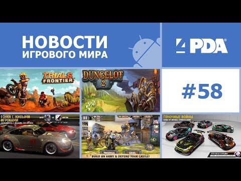 Новости игрового мира Android - выпуск 58 [Android игры]