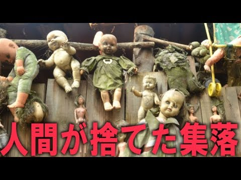 【都市伝説】勝手に動く「人形が住む村」がヤバい…