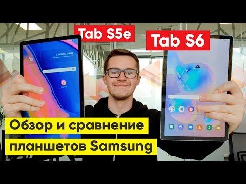 Galaxy Tab S5e или S6? Обзор и сравнение планшетов Samsung
