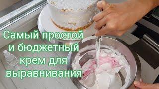 Впервые выравниваю торт Белково заварным кремом Как выровнять торт БЗК