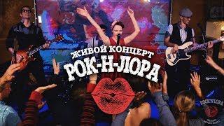 Ретро кавер-группа Rock'n'Lora