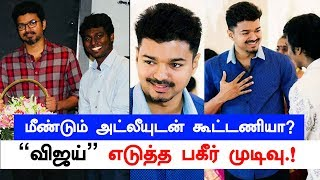 One More With Atlee – Vijay's Shocking Decision | Thalapathy | Vijay