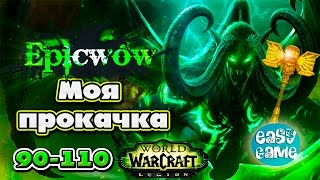 Epicwow (Legion)x1 - моя прокачка 90-110