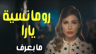 Ma Baaref- Yara كلمات اغنية مابعرف