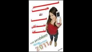 الأغنية الليبية : ماعندكش مشكله - كاملة