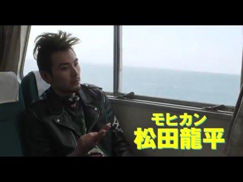 「モヒカン故郷に帰る」公式サイト http://mohican-movie.jp.