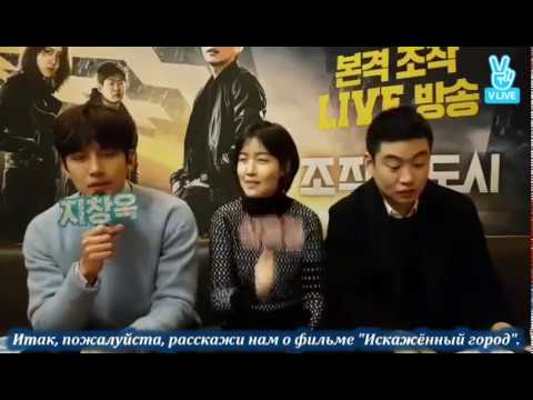 (РУС САБ)Fabricated City VLive Spot Live   Ji Chang Wook, Shim Eun Kyung, Ahn Jae Hong 09 01 17