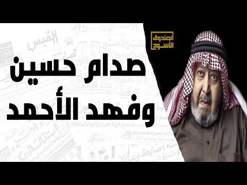 صدام حسين والشيخ فهد الأحمد Youtube