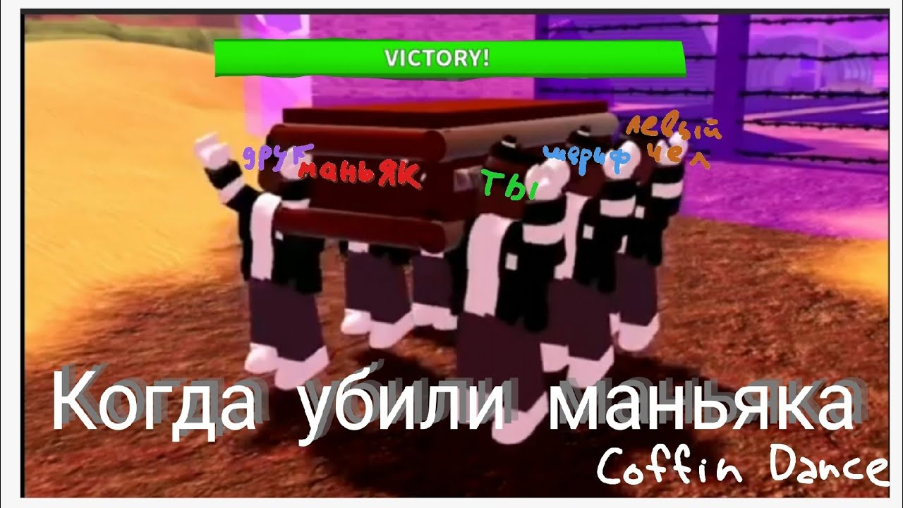 Coffin Dance Roblox Id Song