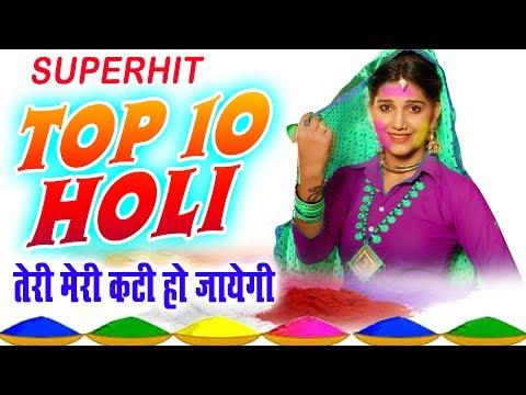 Superhit Top 10 Holi | Teri Meri Katti Ho Jaeygi | Sapna Chaudhary | Sapna Holi | Rathore Cassettes