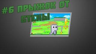 Game Maker Studio - Продвинутый платформер - Урок #6 - Прыжок от стены