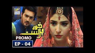 KhudParast Episode 4 (Promo) - ARY Digital Drama