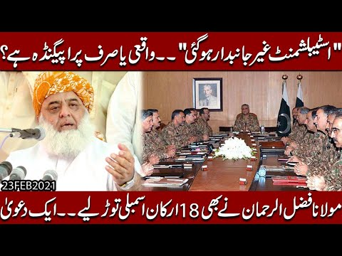 Molana Fazal Ur Rehman nay PTI kay kitnay banday tor lea? Establishment kay nuetral honay ki haqeqat