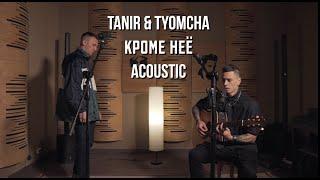 Tanir & Tyomcha - Кроме неё (Acoustic live) смотреть онлайн в хорошем качестве бесплатно - VIDEOOO
