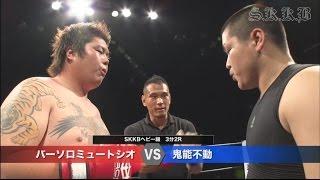 キックボクシングイベント『S.K.K.B vol.1』 2015年6月14日...