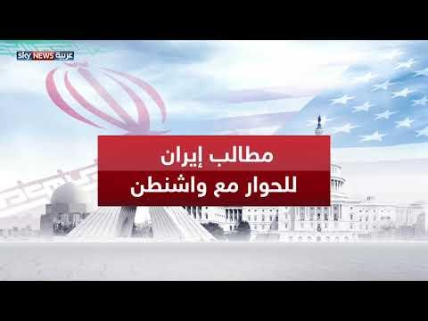 معركة كلامية -أميركية - إيرانية-  - نشر قبل 1 ساعة