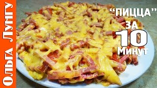 """Картофельная """"Пицца"""" на сковороде за 10 минут/Potato """"Pizza"""" in the pan for 10 minutes"""