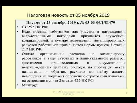 05112019 Налоговая новость о командировках за наградами / Travel Expenses