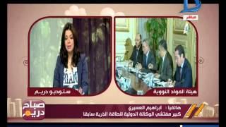 صباح دريم  كبير مفتشى الوكالة الدولية للطاقة الزرية : الرمال السوداء ثروة من ثروات مصر