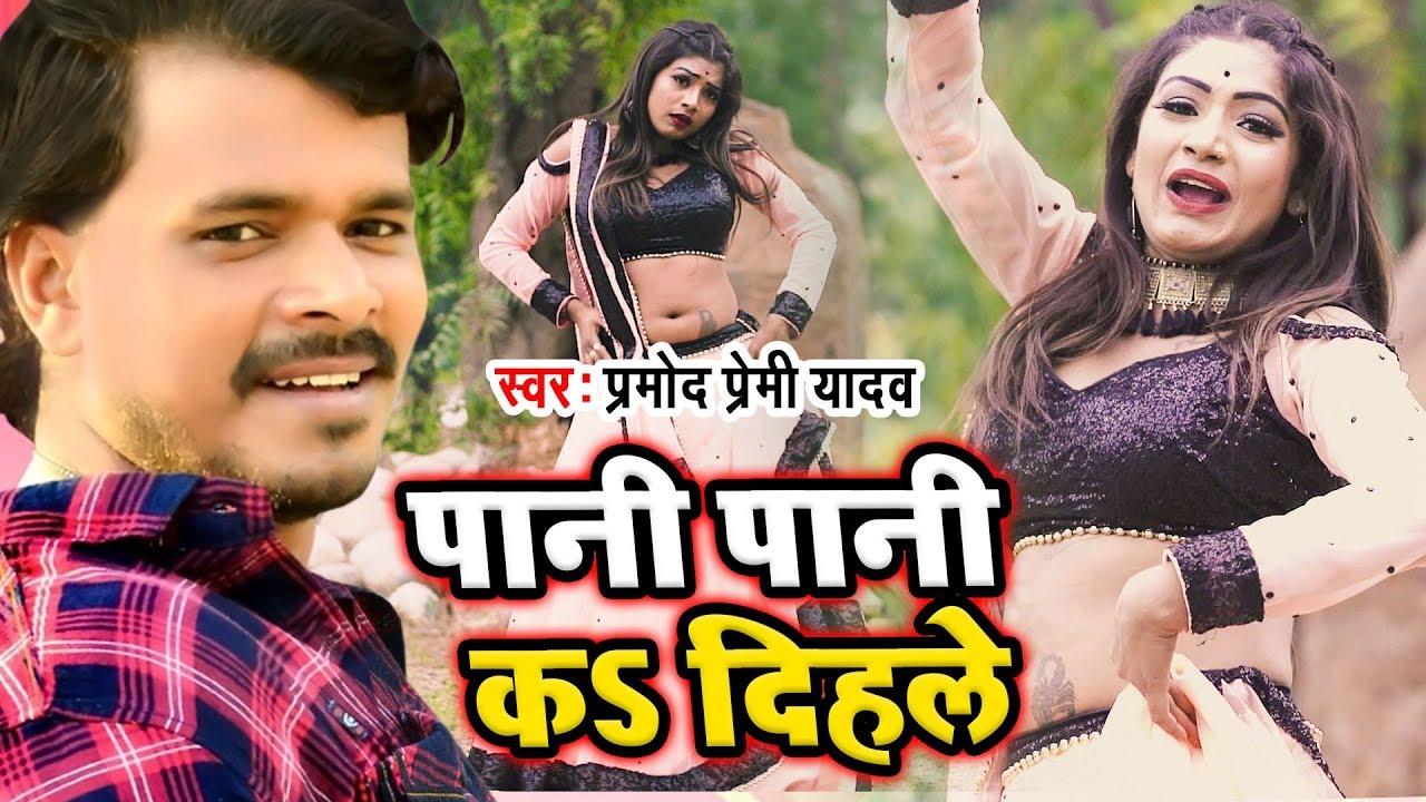 VIDEO SONG - पानी पानी क दिहले - Pramod Premi Yadav - Pani Pani Ka Dihle - Bhojpuri Hit Songs 2019