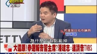 大還原!參選報告習主席?潘建志:連請告TVBS│新台灣加油│三立新聞台 thumbnail