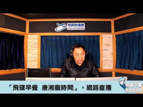 '19.01.08【觀點│唐湘龍時間】習五點後臺灣的國際處境