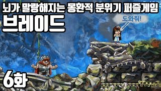 브레이드 [6화 End] 몽환적 분위기의 동화풍 퍼즐게임! 김용녀 실황 (Braid)