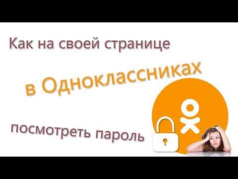 Как на своей странице в Одноклассниках посмотреть пароль