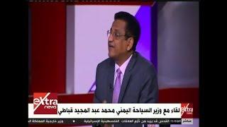 الآن   وزير السياحة اليمني: مبدأ الحوثيين هو