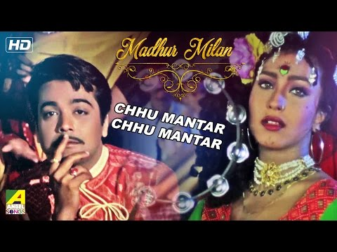 Chhu Mantar Chhu Mantar | Madhur Milan | Bengali Movie Video Song | Prosenjit & Rituparna