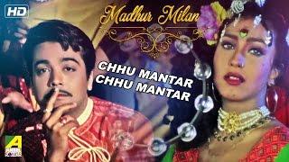 chhu-mantar-chhu-mantar-madhur-milan-bengali-movie-song-sadhana-sargam-sonali-bajpayee
