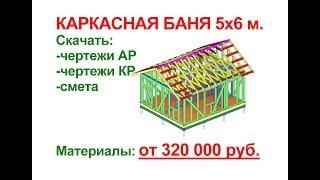 Каркасная баня своими руками за 320 т.р. Скачать проект.