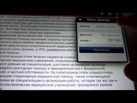 Настройка AirPrint печати на iPad в Windows
