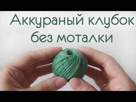 видео: Аккуратный клубок без моталки / подготовка к вязанию /перематываем нитки