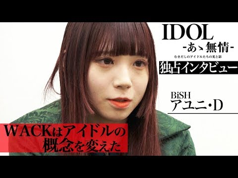 """BiSHアユニ・Dが語る""""WACKアイドル""""とは BiS解散について渡辺淳之介が明かす 映画『IDOL -あゝ無情-』独占インタビュー"""