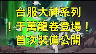 一拳超人 千萬龍卷終於登場!裝備公開!台服大神系列!最狂之男!