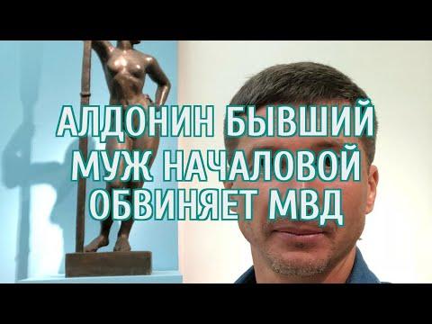 Бывший муж Началовой решил отсудить у МВД 47 миллионов рублей