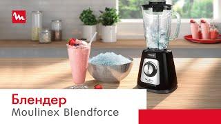 Блендер Moulinex Blendforce LM4358: Безупречное измельчение для приготовления любимых блюд